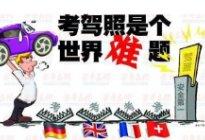 锦江驾校百科:考驾驶证最难的是哪一关