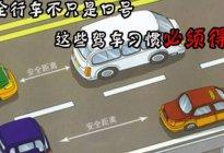 安业驾校百科:行车过程中要有哪些习惯