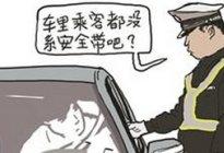 驾驶技巧:开车不系安全带有哪些危害