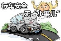 驾驶技巧:新手上路要注意哪些问题