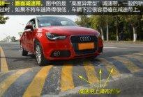 经验交流:驾驶过程中怎么避免汽车托底