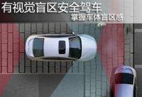 安达驾校百科:汽车驾驶有哪些盲区