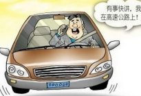安裕丰驾校:正确的汽车驾驶方法有哪些