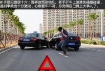 经验交流:新手驾车最容易犯的错误