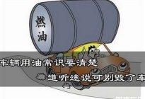 蓝天驾校百科:汽车用油有哪些常识