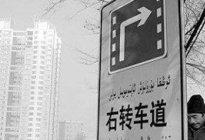 金荣驾校:驾考科目三路口右转弯考试技巧