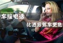 交通驾校:开车接电话有什么危害