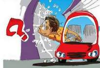 驾驶技巧:新手开车常见问题及失误