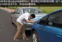 驾驶技巧:新手开车最容易犯的错误有哪些