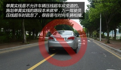 驾驶技巧:单黄实线可以掉头吗|安达驾校