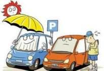 安达驾校:如何让车快速停车入位