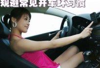 新手驾车注意事项