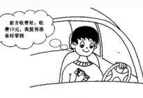 畅通驾校:新手开车通过收费站要注意什么