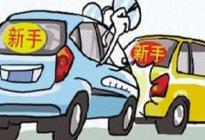 长通达驾校:新手上路要牢记8大事项
