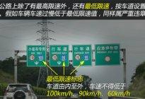 德顺驾校百科:开慢车有哪些危害