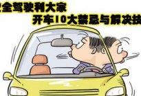 驾驶技巧:开车需要注意哪些问题