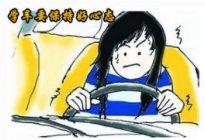 学驾心得:学车应该保持什么样的心态