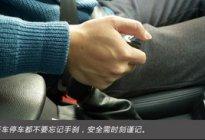 学驾心得:手刹的作用有哪些