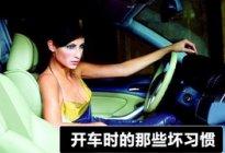经验交流:驾车过程中有哪些坏习惯