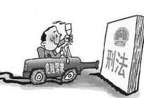 安达驾校:交通肇事罪和危险驾驶罪的区别