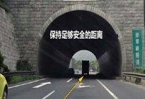 经验交流:隧道行车十大注意事项