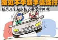 经验交流:新手开车起步总熄火