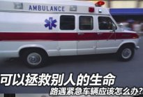 安吉驾校百科:路遇紧急车辆该怎么办