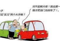 经验交流:新手上路开车常见错误点