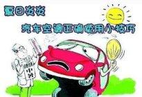 金荣驾校:汽车空调异味处理方法