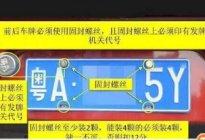 宏安驾校百科:车牌上的螺丝有多重要