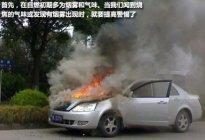 经验交流:车辆发生火灾怎么办
