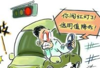 锦江驾校:如何避免闯红灯被处罚