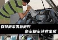 平安驾校百科:买新车提车注意事项详解
