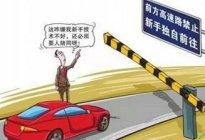 东方驾校百科:为什么实习期内不能上高速