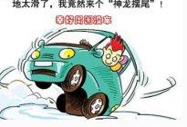 驾驶技巧:冰雪路行车注意哪些事项