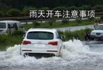 学驾心得:雨天行车应具备哪些技巧