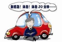 安科驾校百科:开车犯困有哪些办法