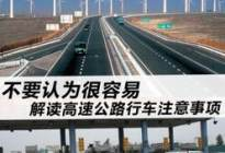 安裕丰驾校:高速行车注意事项