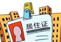 沧海驾校百科:异地学车如何申领居住证