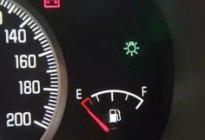 学驾心得:汽车路上没油了怎么办