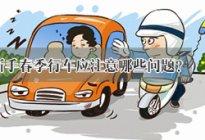 宏智驾校:春季安全行车注意事项解析