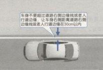 经验交流:驾考科目三顺利通过考试的技巧