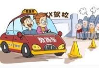 驾驶技巧:多少岁可以考驾照 考驾照有哪些限制