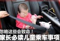 宏智驾校百科:儿童乘车注意事项