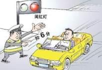 长通达驾校:闯红灯几天能查到 闯红灯怎么查