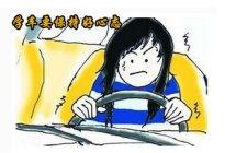 百姓驾校百科:学车时应该保持哪些心态