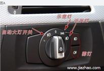 新手上路开车灯光使用图解