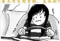 经验交流:驾考时如何调整心态