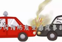 学驾心得:汽车发生追尾的原因 怎么预防汽车追尾
