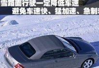 经验交流:雪天安全行车技巧有哪些